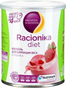 Racionika Diet Рационика Диет купить Рационика цена в
